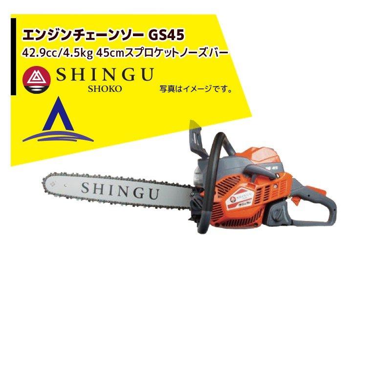 【キャッシュレス5%還元対象品!】【シングウ】エンジンチェンソー SHINGU GS45 スプロケットノーズバー仕様 18