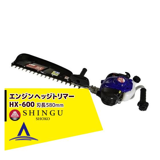 【シングウ】エンジンヘッジトリマー HX-600 排気量21.2cc <共立 HT6000 OEM商品>