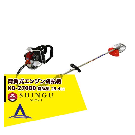 【シングウ】背負式シリーズ KB-2700D アルミフレーム採用の軽量モデル