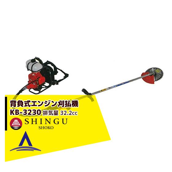 【シングウ】背負式シリーズ KB-3230 軽量・低振動設計
