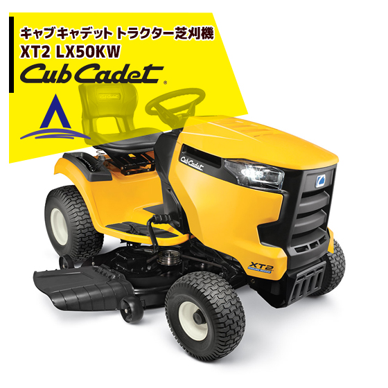 【Cub Cadet】 キャブキャデット トラクター芝刈機 XT2 LX50KW