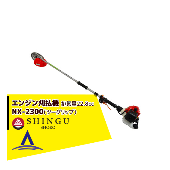 【シングウ】NXシリーズ刈払機 NX-2300 ツーグリップ オールラウンドタイプ(肩掛式)