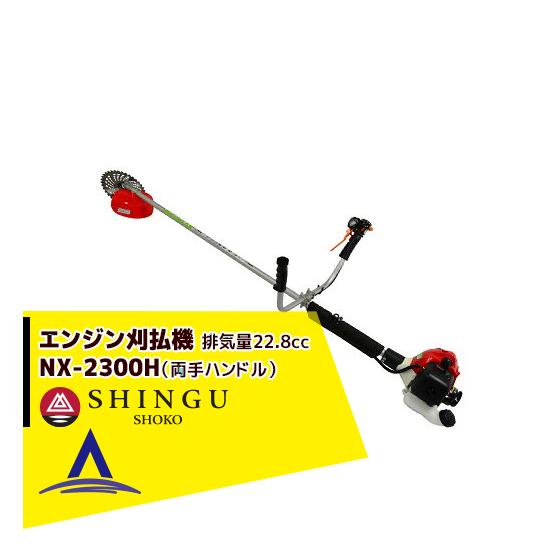 【シングウ】NXシリーズエンジン刈払機 NX-2300H 両手ハンドル オールラウンドタイプ(肩掛式) 草刈機