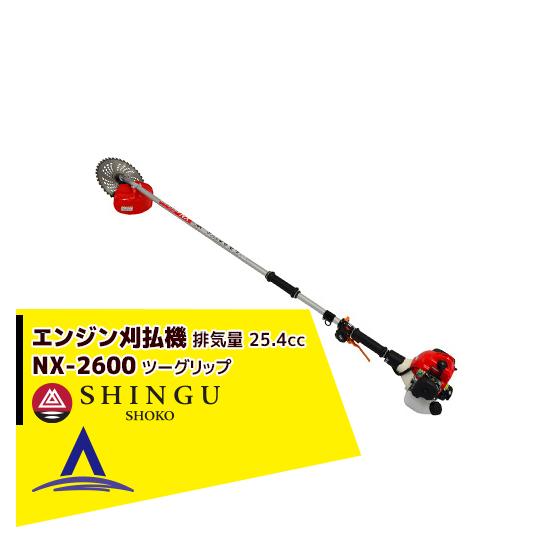【シングウ】NXシリーズ刈払機 NX-2600 ツーグリップ オールラウンドタイプ(肩掛式)
