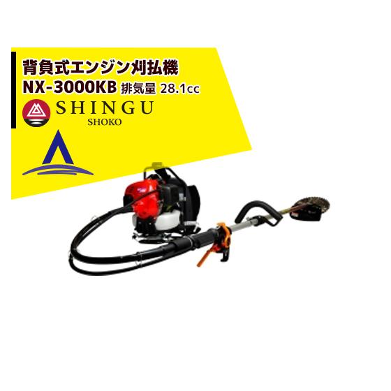 【シングウ】<New2018>ベルカッター NX-3000KB 背負式 28.1cc