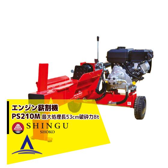 【シングウ】2017Newモデル エンジン式薪割機 PS210M