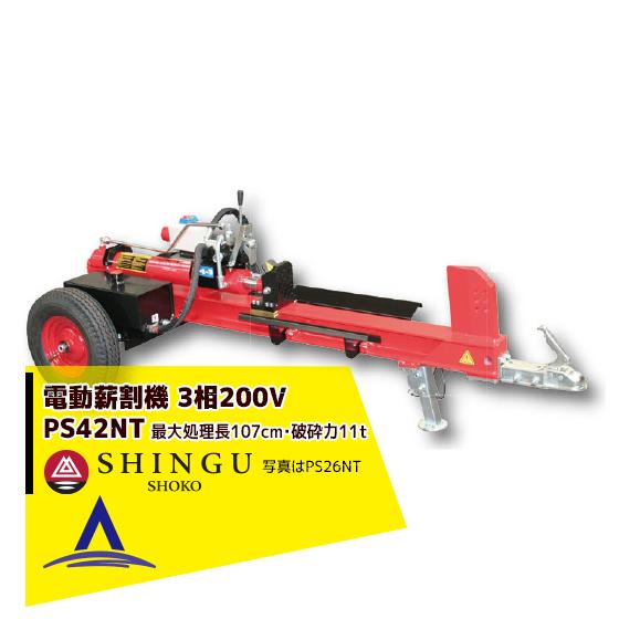 【シングウ】薪割り機 三相200V 11t PS42NTプロモデル