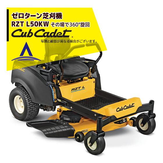 【Cub Cadet】 ゼロターン芝刈機 RZT L50KW