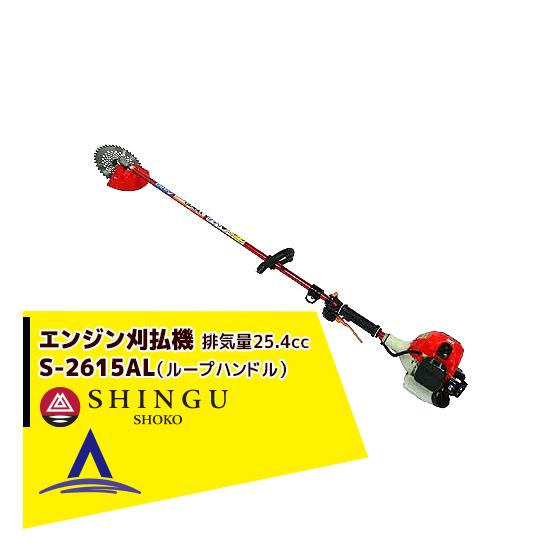 【シングウ】Sシリーズエンジン刈払機 S-2615AL ループハンドル カジュアルタイプ(肩掛式) 草刈機