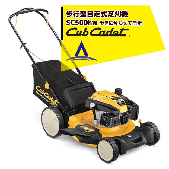 【Cub Cadet】キャブキャデット 歩行型自走式芝刈機 SC500hw