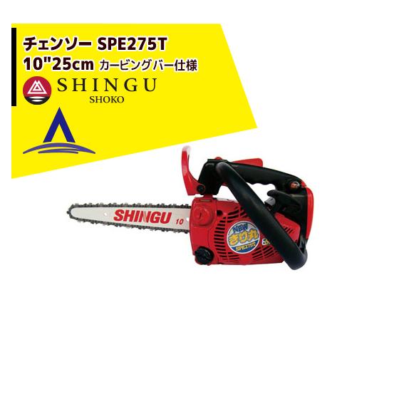 【シングウ】チェンソー SPE275T 【25cm】トップハンドルソー