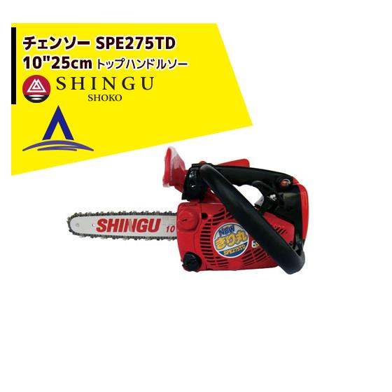 【シングウ】エンジンチェンソー SPE275TD 【25cm】トップハンドルソー