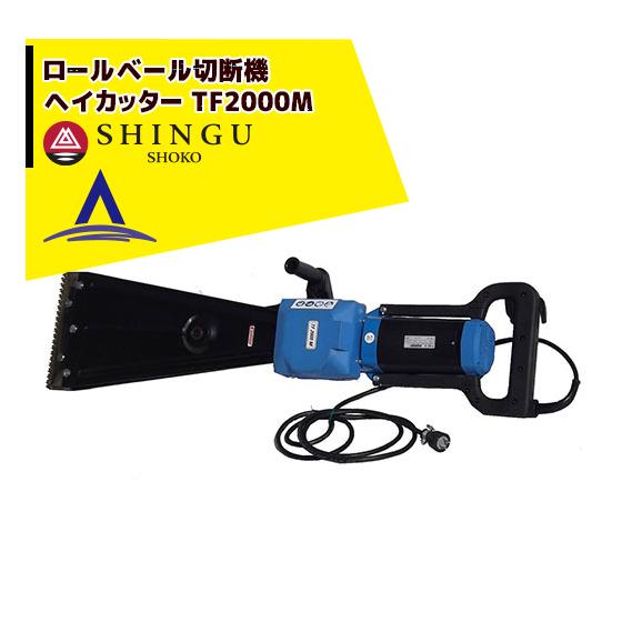 【シングウ】電動式ロールベール(牧草)切断機 ヘイカッター TF2000M