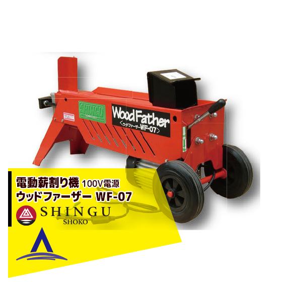【シングウ】ウッドファーザー WF-07 薪割り機 6t 電動モータータイプ