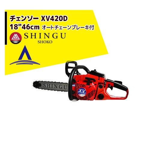 【シングウ】エンジンチェンソー XV420D オートチェーンブレーキ付 【18インチ/46cm】