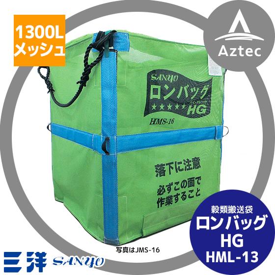 【三洋】ロンバッグ HML-13 メッシュ 1300L 個人乾燥機仕様