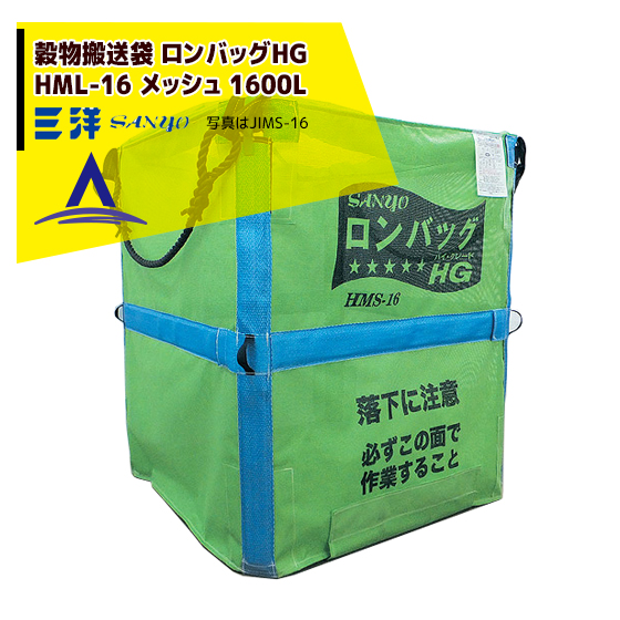 【三洋】ロンバッグ HML-16 メッシュ 1600L 個人乾燥機仕様