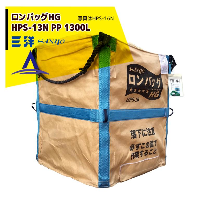自立式のため 袋を支えるホルダーが不要 三洋 穀物運搬袋 ロンバッグ ☆新作入荷☆新品 RC仕様 PP 1300L HPS-13N 舗