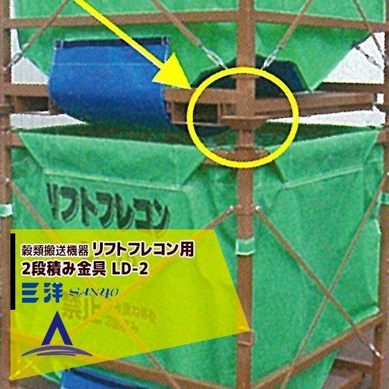 【三洋】SANYO <オプション部品>リフトフレコン用 二段積み 金具 LD-2