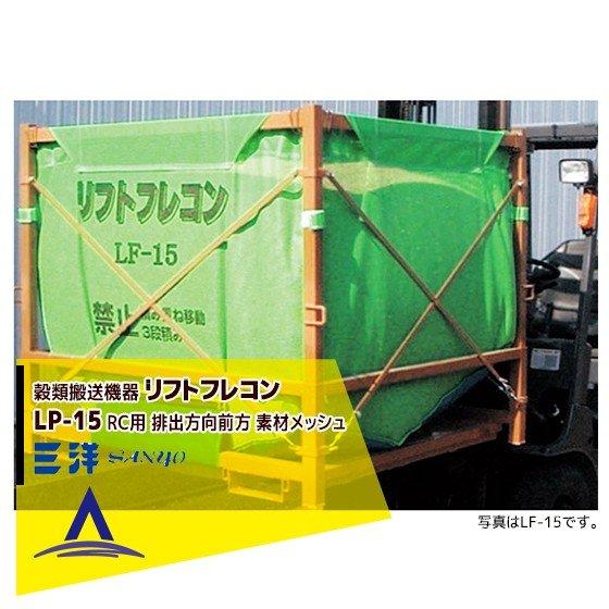 【三洋】SANYO 穀類搬送機器 RC用 リフトフレコン フォークリフト専用コンテナ LP-15 真下排出 メッシュ