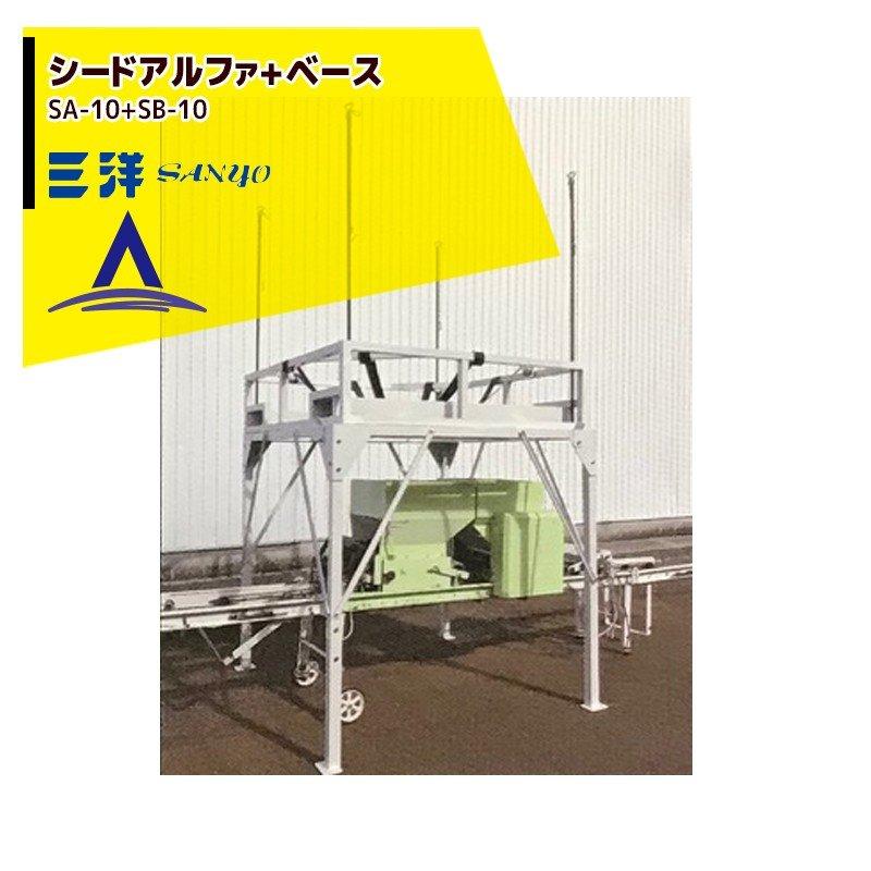 【キャッシュレス5%還元対象品!】三洋| 培土排出・穀類搬送機具 シードアルファ・ベースセット SA-10 + SB-10セット品