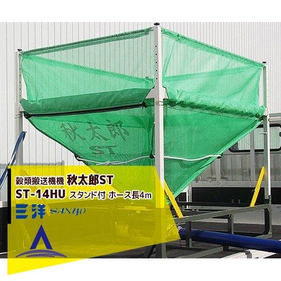 【三洋】SANYO 穀類搬送機機 折りたたみ式 ロンバッグ 秋太郎ST ST-14HU/ST-24HU 移動スタンド付き ホース長4m