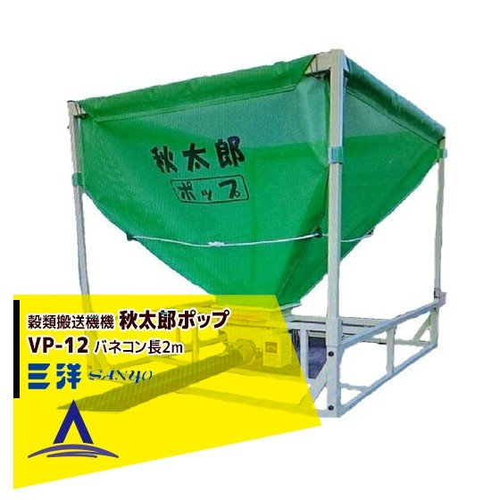 【三洋】SANYO 穀類搬送機 モミ搬送コンテナ 秋太郎ポップ VP-12 バネコン長2m