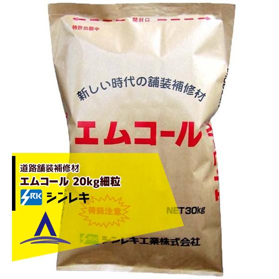 エムコール は 販売実績No.1 常温で使用できる道路舗装の補修材 沖縄 離島別途追加送料 アスファルト補修材 未使用 袋タイプ シンレキ工業 20kg 細粒:粒小さめ