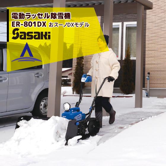 【キャッシュレス5%還元対象品!】【ササキ】充電式 電動ラッセル除雪機 オ・スーノ ER-801DX