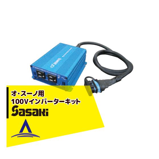 【キャッシュレス5%還元対象品!】【ササキ】<オプション>電動ラッセル除雪機 オ・スーノ用 100V インバーターキット