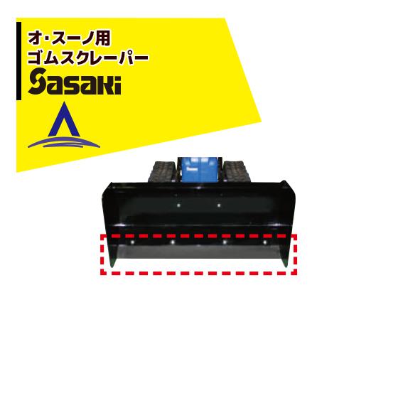 ER-801DX 商品 ER-801用オプション ササキ 電動ラッセル除雪機オプション部品 お中元 スーノ用 オ ゴムスクレーパー