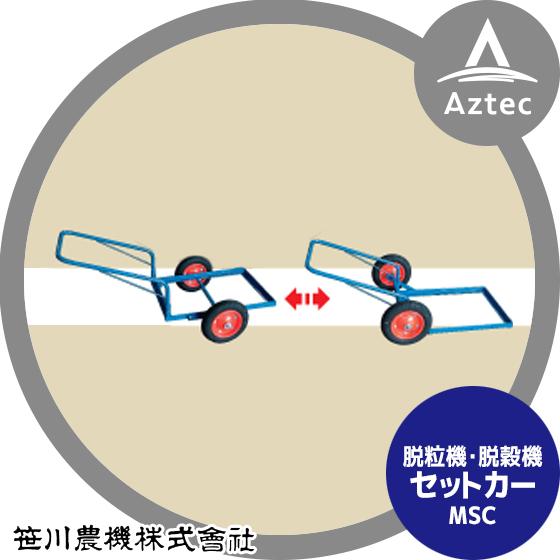 【笹川農機】まめっ子セットカー MSC 脱穀機及び脱粒機にセット可能