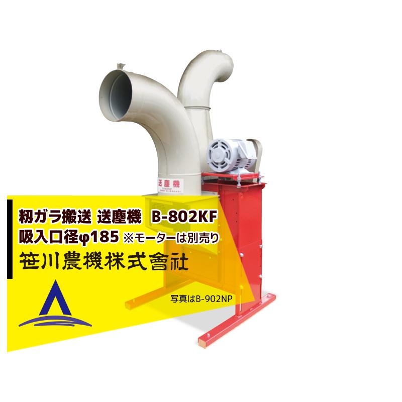 笹川農機|籾ガラ搬送 送塵機 B-802KF モーターは別売り 吸入口径φ185