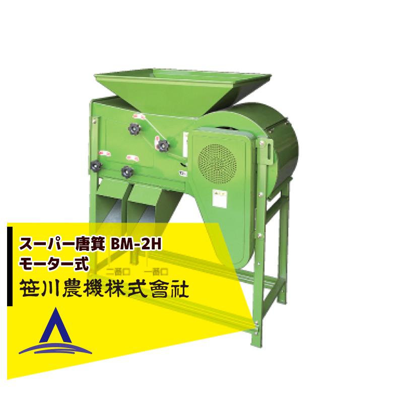笹川農機|スーパー唐箕 BM-2H 唐箕 モーター式 籾・ソバ・大豆などに最適