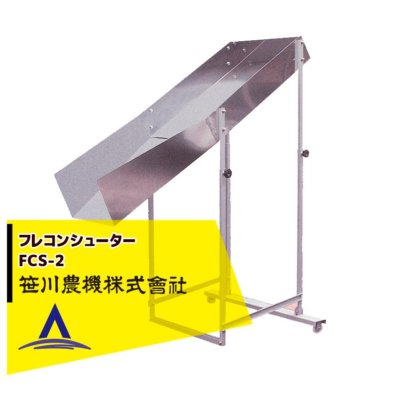 笹川農機|フレコンシューター FCS-2 フレコン/張込/張込作業/ステンレス