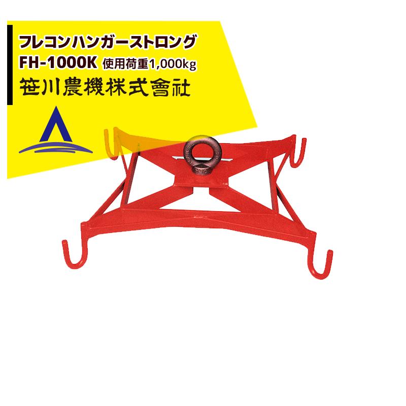 笹川農機|フレコンハンガーストロング FH-1000K 吊り具
