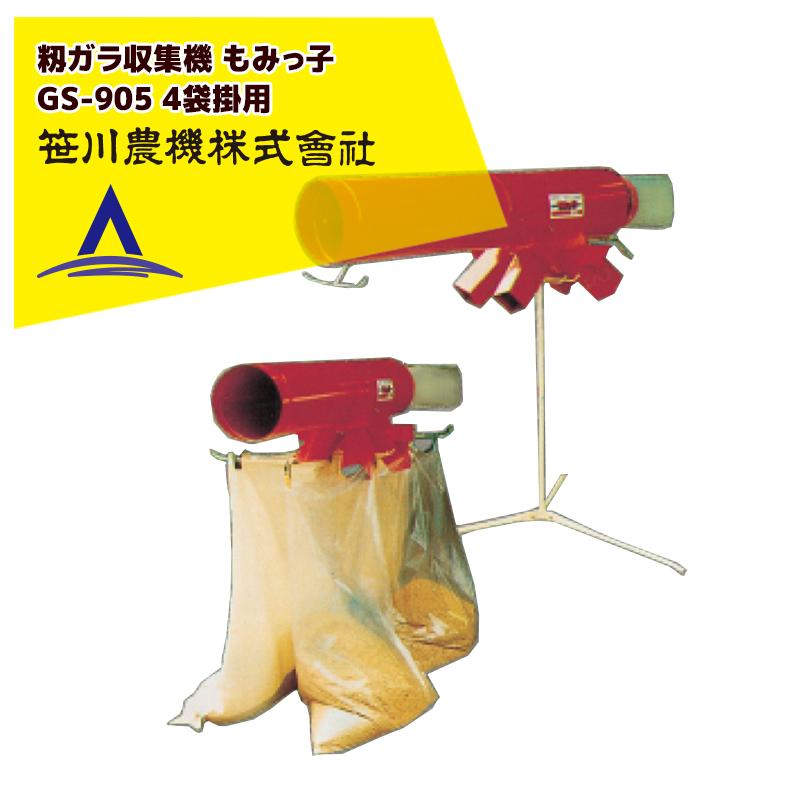 笹川農機|籾ガラ収集 袋詰機 もみっ子 GS-905 4袋掛用 03403
