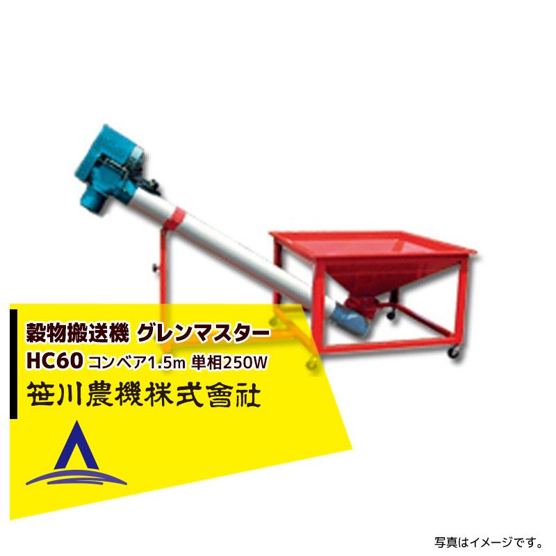 笹川農機|穀物搬送機 グレンマスター HC60 スクリュウコンベア1.5m 単相250W