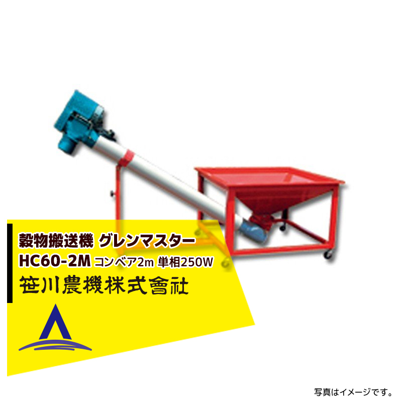 笹川農機|穀物搬送機 グレンマスター HC60-2M スクリュウコンベア2.0m 単相250W