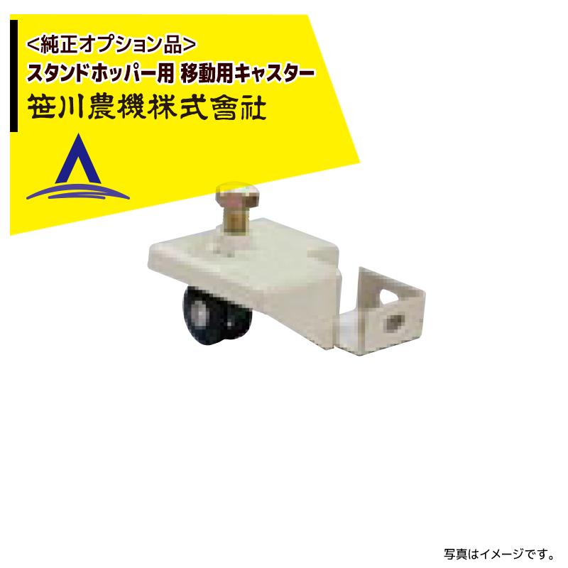 笹川農機|<純正オプション品>スタンドホッパー用 移動用キャスター HCT ※空荷時のみ使用可能