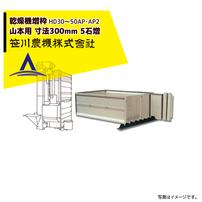 笹川農機|山本 乾燥機増枠 寸法300mm 5石増 HD30〜50AP・AP2