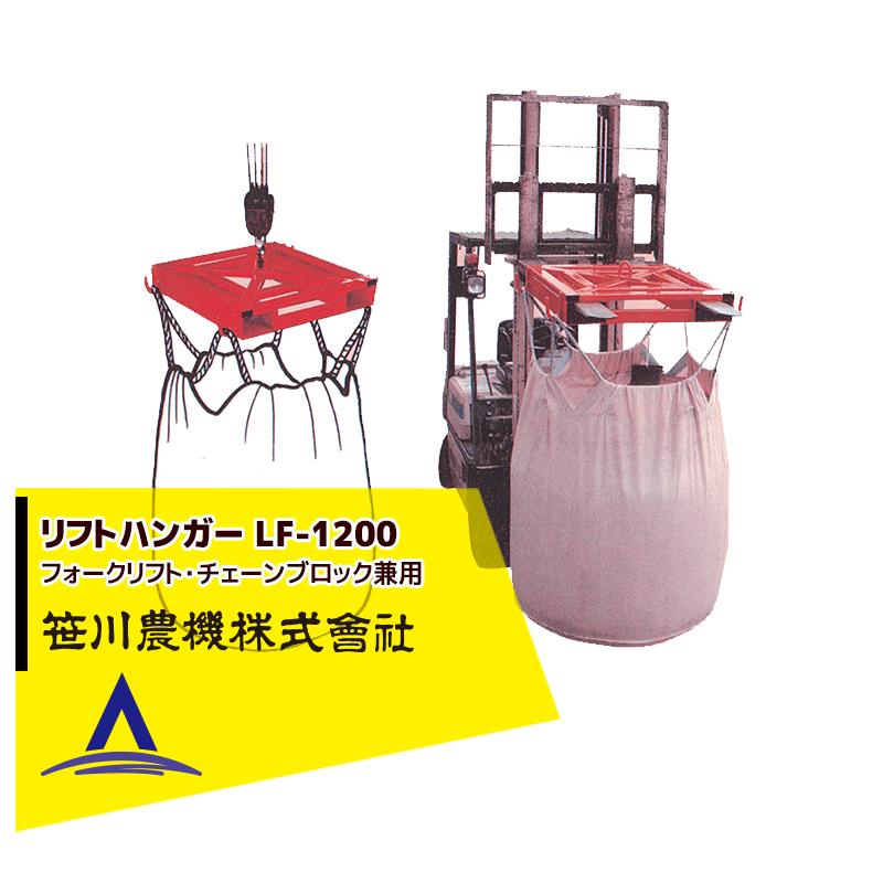 笹川農機|リフトハンガー LF-1200 フォークリフト・チェーンブロック兼用 吊り具