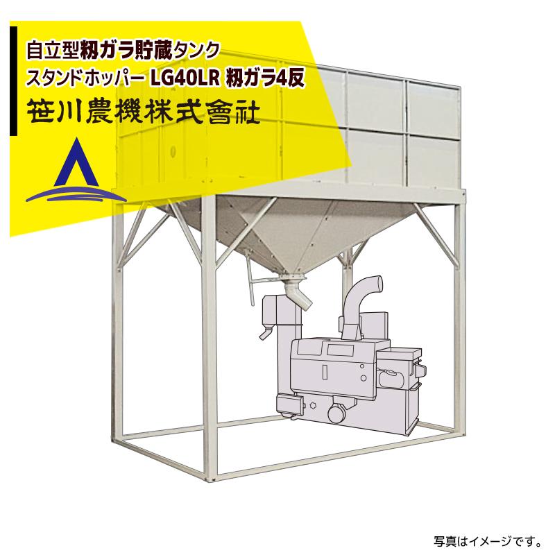 笹川農機|自立型籾ガラ貯蔵タンク スタンドホッパー LG40LR 長脚モデル 容量籾ガラ4反<法人宛限定商品>