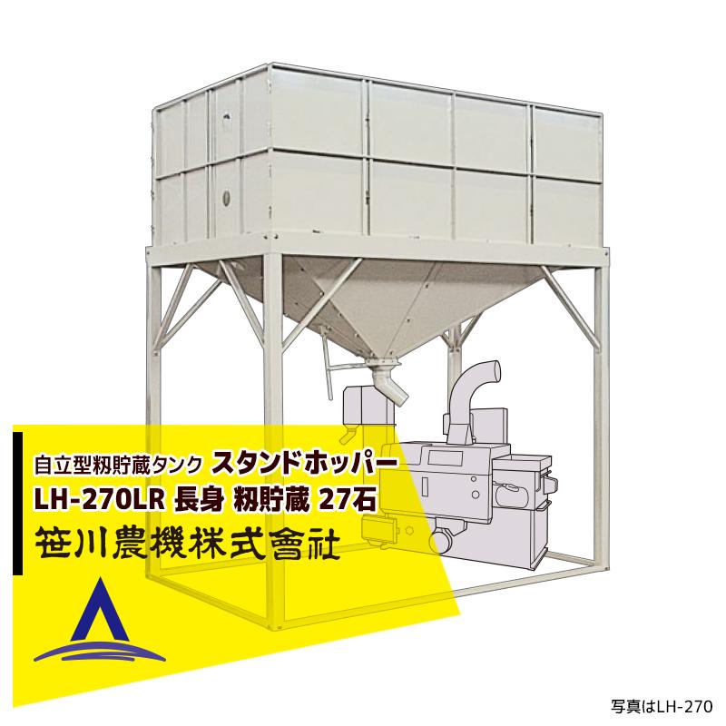 笹川農機|自立型籾貯蔵タンク スタンドホッパー LH270LR 長脚モデル 容量27石<法人宛限定商品>