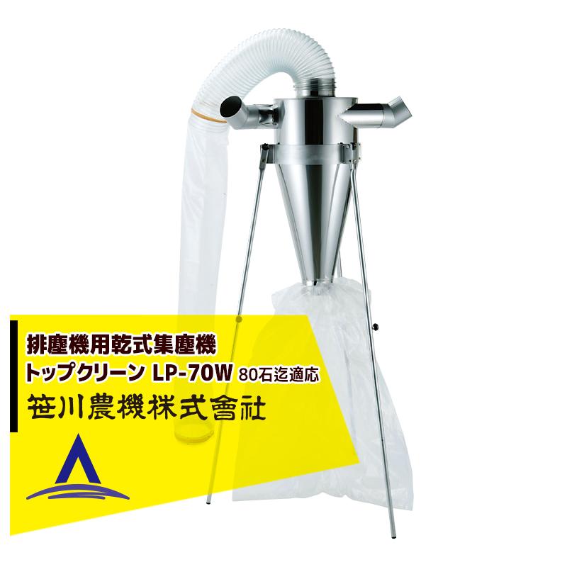 笹川農機|排塵機用乾式集塵機 トップクリーン LP-70W ダブルインカム 合計80石迄適応