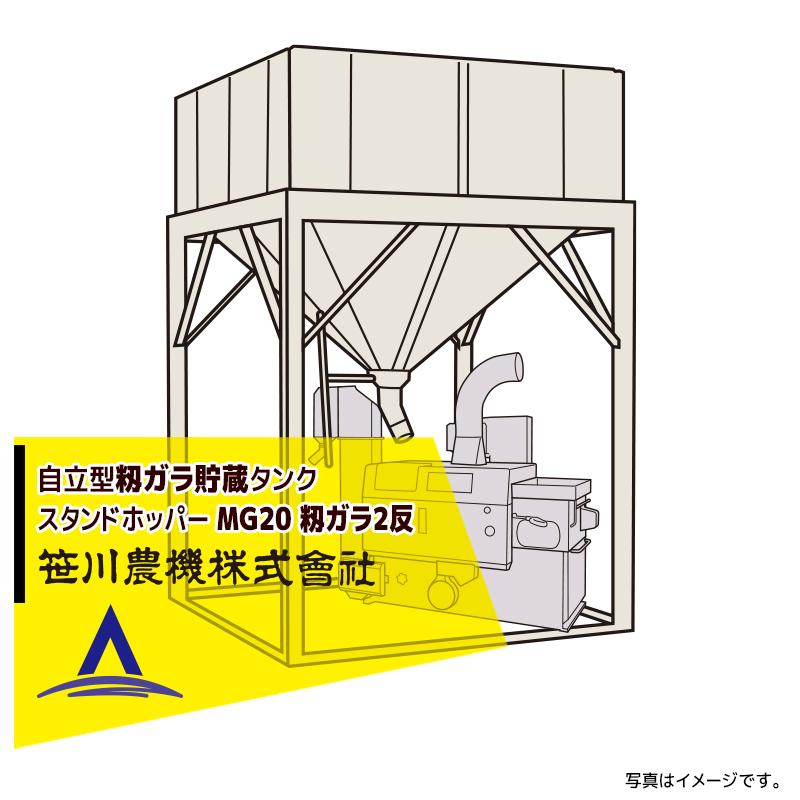 笹川農機|自立型籾ガラ貯蔵タンク スタンドホッパー MG20 容量籾ガラ2反<法人宛限定商品>