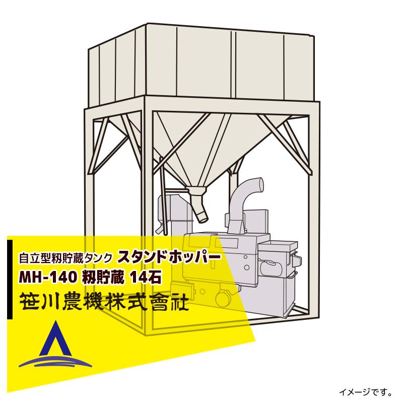 笹川農機|自立型籾貯蔵タンク スタンドホッパー MH270 容量14石<法人宛限定商品>