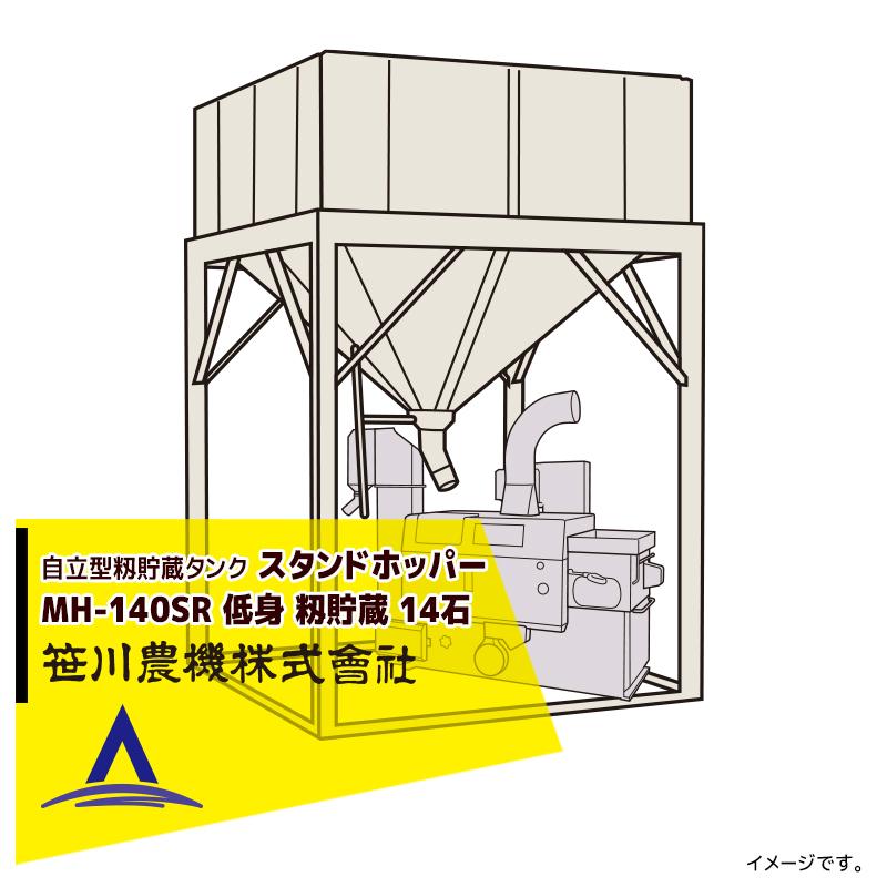 笹川農機|自立型籾貯蔵タンク スタンドホッパー MH270SR 短脚モデル 容量14石<法人宛限定商品>