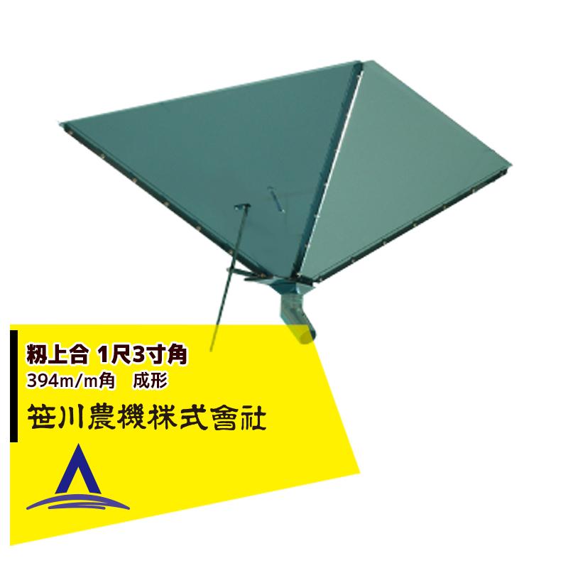 笹川農機|籾上合 1尺3寸角 394m/m角 成形 03101