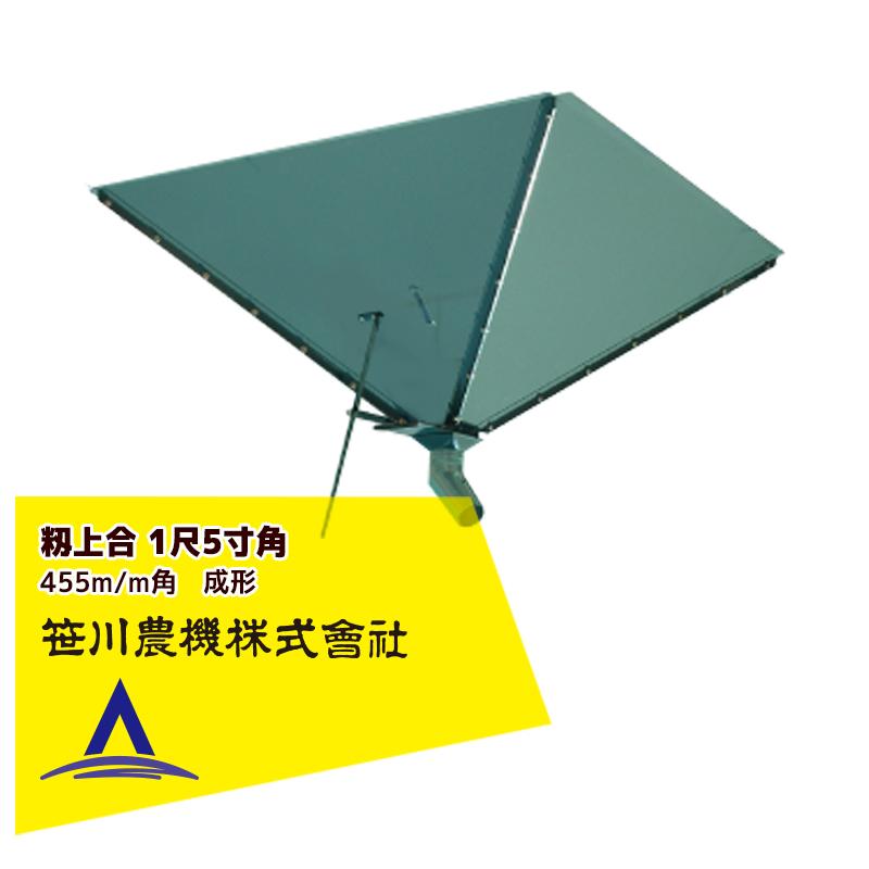 笹川農機|籾上合 1尺5寸角 455m/m角 成形 03102
